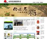 山西天骄生物集团有限公司