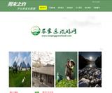 南京绿色食品
